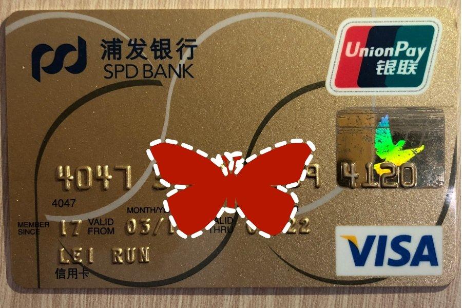信用卡套现案例